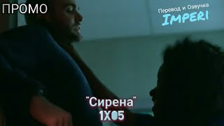 Сирена 1 сезон 5 эпизод / Siren 1x05 / Русское промо