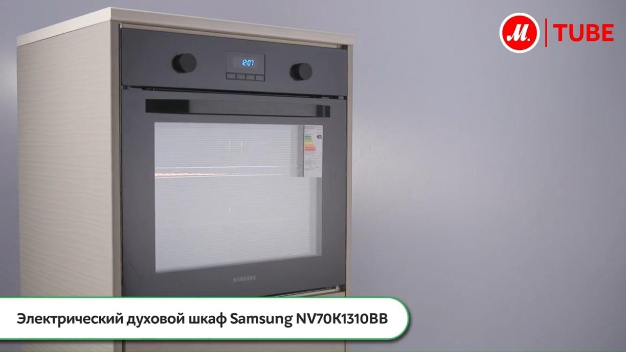 видео об электрическом духовом шкафе Samsung Nv70k1310bb Youtube
