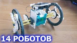 Роботы Работающие На Солнечных Элементах