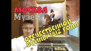видео Музей Отечественной войны 1812 года