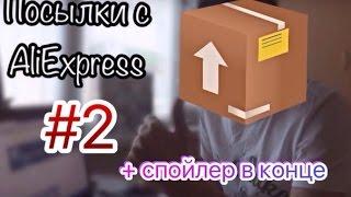 Посылки c AliExpress 2 | Бабочка, Браслет и Перчатки/Посылка из Китая. Женские Трусы Интернет Магазин Распродажа