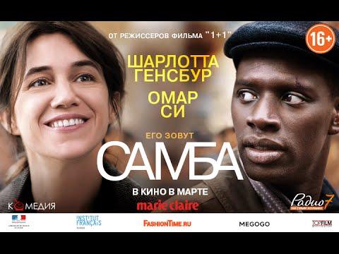 Самба - Трейлер (русский язык) 720p
