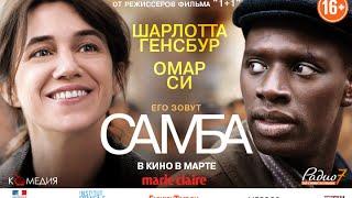 Самба / Samba дублированный трейлер HD (русский язык)