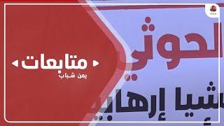 وقفة بتعز تأييدا لتصنيف مليشيا الحوثي جماعة إرهابية