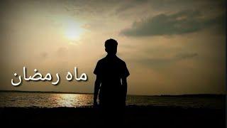 Alvida Ramadan Status ll Sad Status ll Islamic Status ll Naat Status