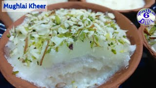 Kheer Ka shakrana : 1st time on YouTube | Mughlai Traditional village style Kheer Ka shakrana