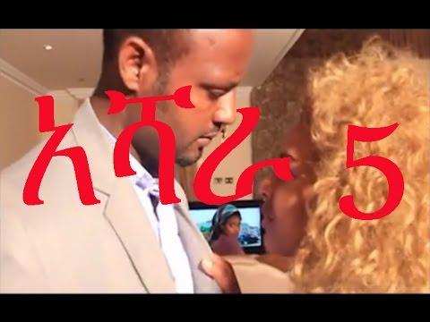 Ashara Addis TV Ethiopian Drama Series - Part 5