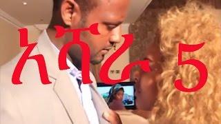Ashara - Episode 5 (Ethiopian Drama)