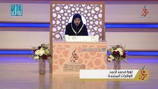 نورا محمد أحمد - #الولايات المتحدة   NURA MOHAMED AHMED - #U S A