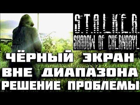 Все для игры Сталкер Stalker