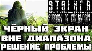 STALKER Тень Чернобыля . Черный экран при запуске. Вне диапазона Решение проблемы(, 2016-03-22T13:43:11.000Z)