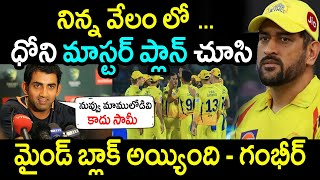 Gautam Gambhir Comments On CSK Dhoni Master Plan In IPL 2021 Mini Auction|IPL 2021 Latest Updates