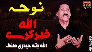 Allah Khair Kare || Allah Ditta Haidri || Best Noha