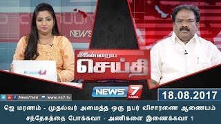 Indraiya seithi 18-08-2017 –  | News7 Tamil Show