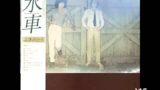 ふきのとう/10.水車 作詩・作曲:細坪基佳/編曲:瀬尾一三 ④『水車』...