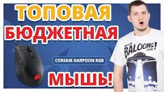 дОРОГАЯ, НАВОРОЧЕННАЯ И НЕУДОБНАЯ?  Обзор Игровой Мыши Corsair Harpoon RGB