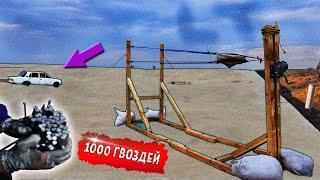 Бедная МАШИНА! ОГРОМНАЯ РОГАТКА СТРЕЛЯЕТ 1000 ГВОЗДЕЙ по ВАЗ2101