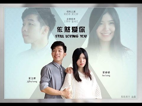 Still Loving You依然爱你