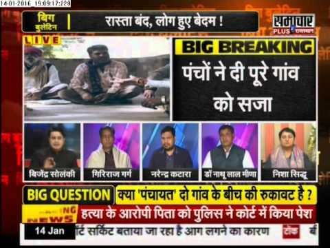 Big Bulletin: 'Panchayat' bans entry of people from adjoining village after murder