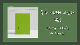 [eng sub] 김동준 (kim dong jun) - 못 헤어져서 미안해 (sorry i can't) (헤어져줘서 고마워 답가) english lyrics this song is in reply to 헤어져줘서 (thank you for goodbye) by 벤 (ben)...