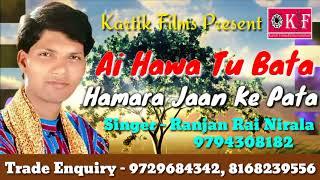 Gambar cover #Ai_Hawa_Tu_Bata_Hamra-Jaan_Ke  (ऐ_हवा_तू_बता_हमरा_जान_के_पता) II Ranjan_Rai_Nirala II KartikFilms