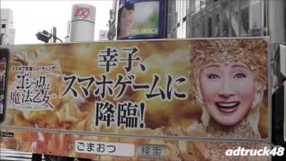 渋谷を走行する、ラスボス小林幸子スマホゲームに降臨!「ゴシックは魔...