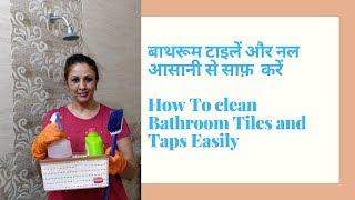 How to Clean Bathroom Tiles and Taps Easily | बाथरूम टाइलें और नल आसानी से साफ़  करें