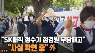 """""""SK매직 정수기 점검원 부당해고"""".…"""