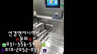 식품기계) 고속슬라이서 - MASTER 380T 치즈절…
