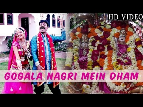 Full Video: 'Gogala Nagri Mein Dham' | Marwadi Bhakti Geet | Aadhya Shakti Mata | Rajasthani Songs