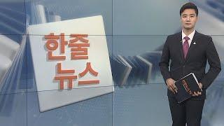 """[한줄뉴스] 홍콩 캐세이퍼시픽 항공사 """"5,9…"""