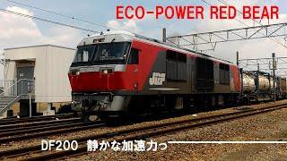 DF200 力強い静かな加速 長大貨物列車 2089レ 関西本線永和駅