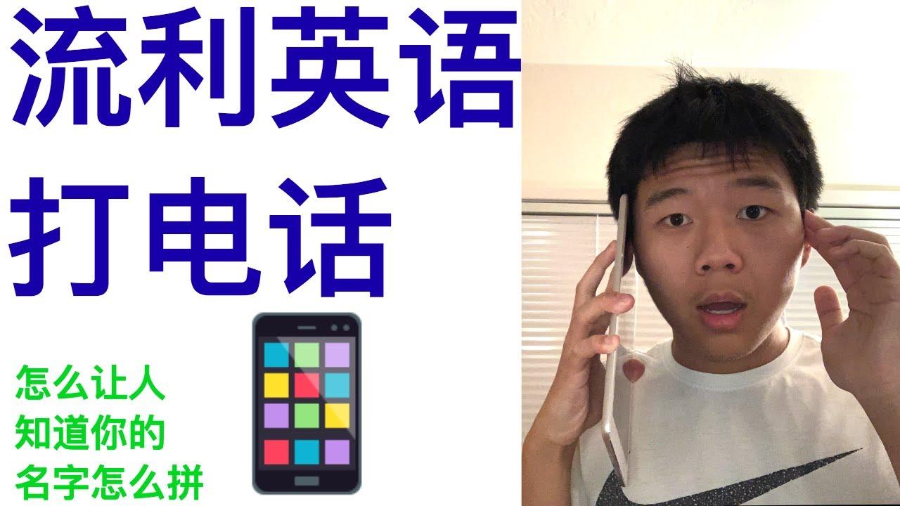 怎么用流利英語打電話?拼寫出你的難拼的中文名字。HOW TO USE ENGLISH TO SPELL OUT YOUR CHINESE NAME DURING A PHONE CALL ...