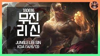 MooJin - 리 신 하이라이트│Lee Sin Highlights #1035