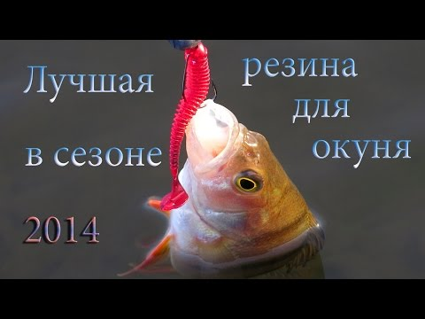 Лучшая резина для окуня 2014. Aiko, Lucky John, Reins, Crazy Fish, Bait Breath.