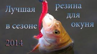 Лучшая резина для окуня 2014. Aiko, Lucky John, Reins, Crazy Fish, Bait Breath.(Резину Lucky John можно купить здесь: http://fishingbaits.ru _ _ _ _ _ _ _ _ _ _ _ _ _ _ _ _ _ _ _ _ _ _ _ _ _ _ _ Заключительный ролик по лучшим..., 2015-02-15T19:00:00.000Z)