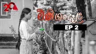 Minigandela Sirasa TV 12th June 2018 Ep - 02  [HD]