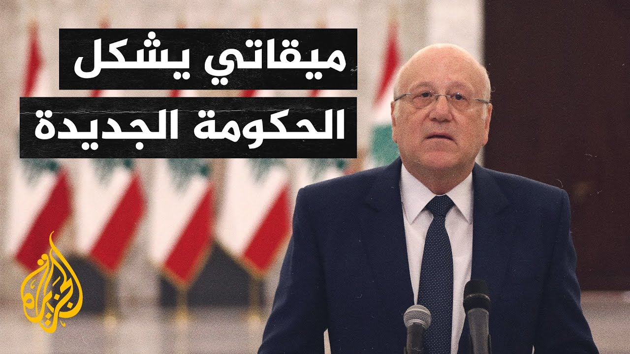 كلفه الرئيس اللبناني بتشكيل الحكومة.. كلمة نجيب ميقاتي بعد تسلم مهامه