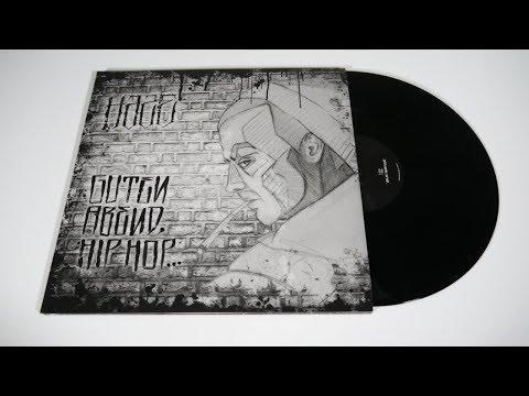 Haze - Guten Abend Hip Hop Vinyl Unboxing