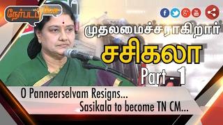 Nerpada Pesu 05-02-2017 O Panneerselvam resigns – Puthiya Thalaimurai tv Show