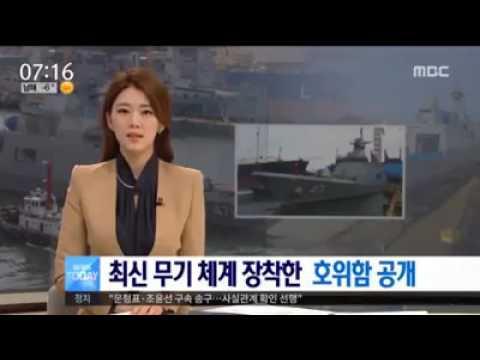 สำนักข่าวสาธารณรัฐเกาหลีใต้ รายงานข่าวกองทัพเรือไทยทำพิธีปล่อยเรือฟรีเกตสมรรถนะสูง (เรือหลวงท่าจีน)