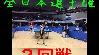 卓球 全日本選手権 3回戦 飯野コーチの試合です 参考にしてみてくださ...