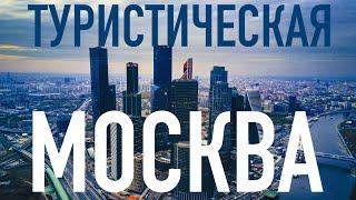 Фото ТОП-10 Куда сходить в Москве! Популярные достопримечательности столицы. Москва Туристическая 2021