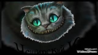 Чеширский кот (рисунок)