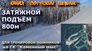 Затяжной подъём 800м для тренировок лыжников на ГК Каменный мыс