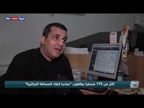 الجزائر.. مبادرة لإنقاذ الصحافة  - نشر قبل 36 دقيقة
