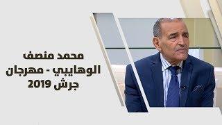 محمد منصف الوهايبي - مهرجان جرش 2019