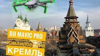 DJI MAVIC PRO над Измайловским Кремлём! / Moscow Izmailov Kremlin DJI MAVIC PRO!