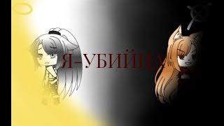 {Мини-фильм}-~•Я-УБИЙЦА•~ 2/? часть/// Gacha life на русском