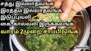 வாரம் 2 முறை சாப்பிடுங்க வலியெல்லாம் பறந்து போகும் | Healthy soup for Pain relief